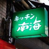 キッチン南海 1号店 神保町店
