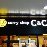 カレーショップ C&C 新宿本店