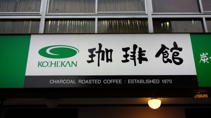 珈琲館 1号店 専大前本店