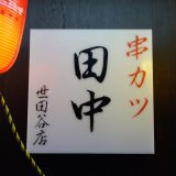 串カツ田中 1号店 世田谷店