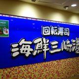海鮮三崎港 1号店 目黒店
