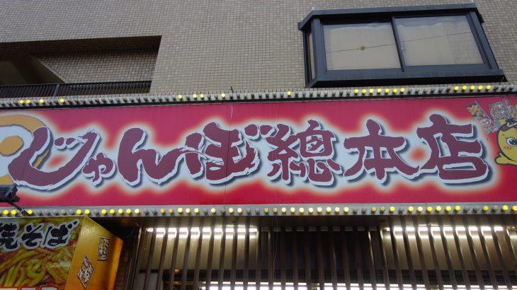 じゃんぼ総本店 生野本店 本店レストラン