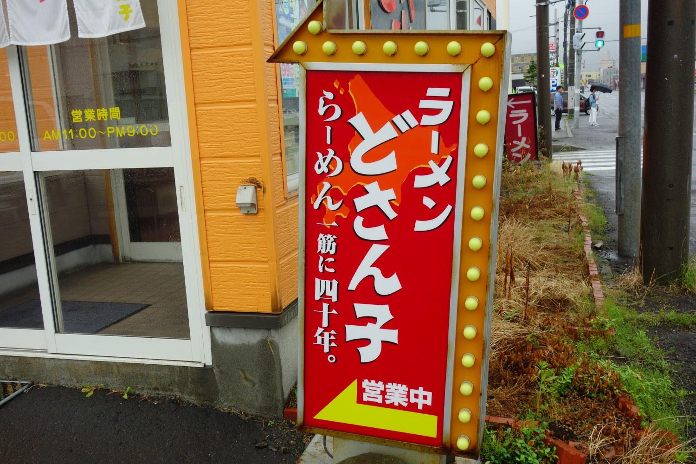 札幌ラーメン どさん子 北海道総本店
