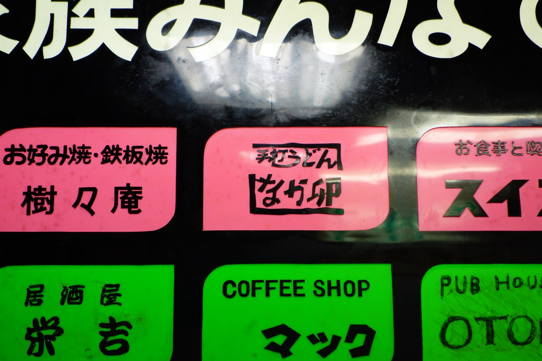 【跡地】なか卯 1号店 茨木店