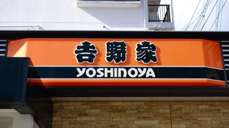 【トピック】沖縄の吉野家は、ちょっと違う!それは…