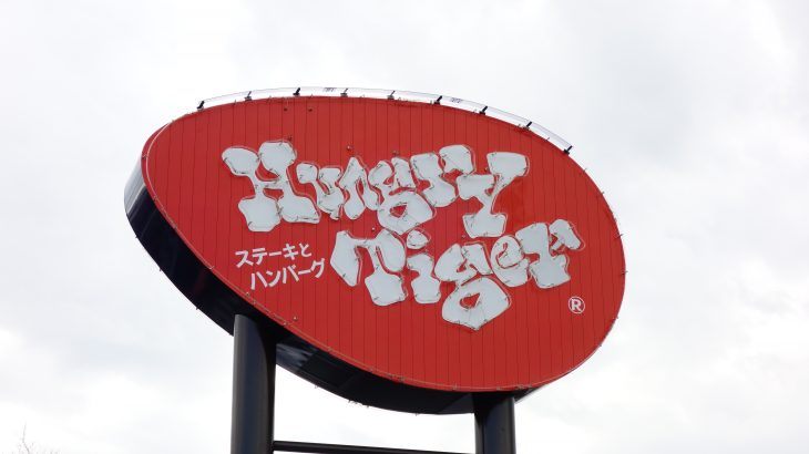 ハングリータイガー 保土ケ谷本店