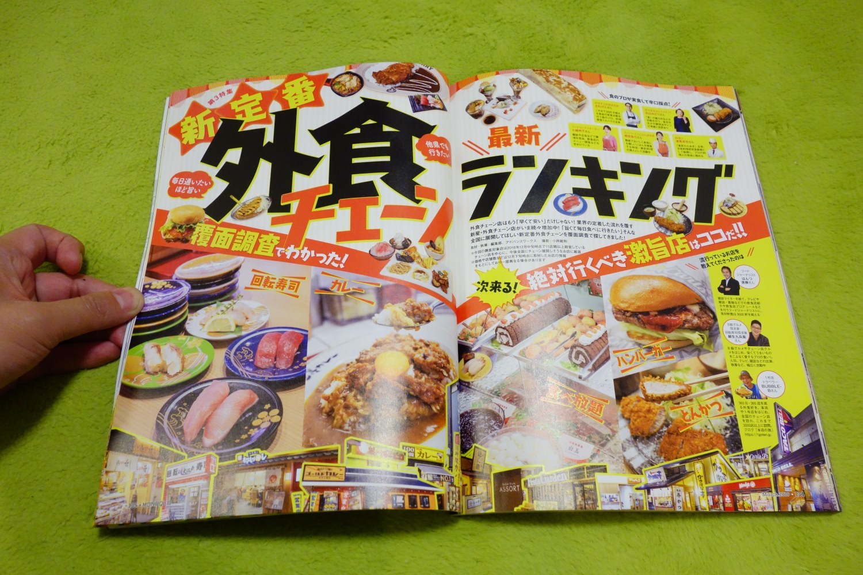 【トピック】MONOQLO 2019年3月号にてお店セレクト&取材協力!
