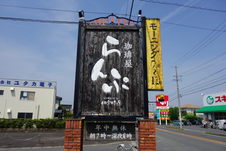 珈琲屋らんぷ 1号店 神守店