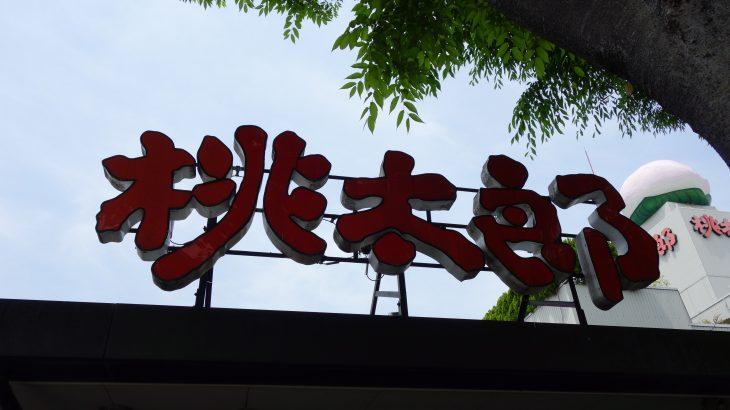 おにぎりの桃太郎 久保田本店