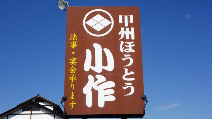 甲州ほうとう 小作 1号店 双葉バイパス店
