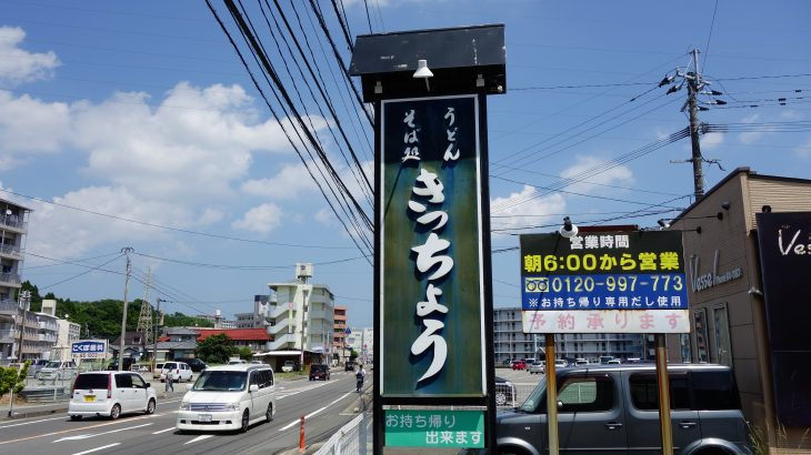 きっちょううどん 1号店 清武店
