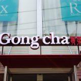 ゴンチャ (Gong cha 貢茶) 日本1号店 原宿表参道店