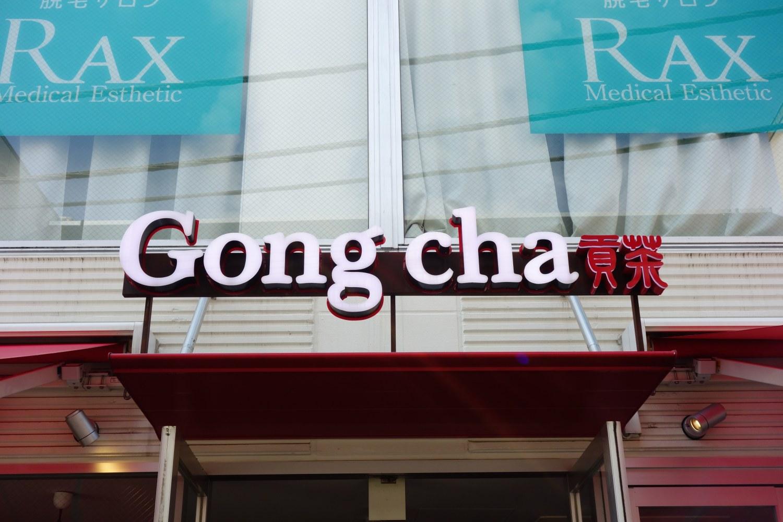 ゴンチャ Gong cha 貢茶  日本1号店 原宿表参道店