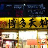 【閉店】博多天神 1号店 新宿西口店