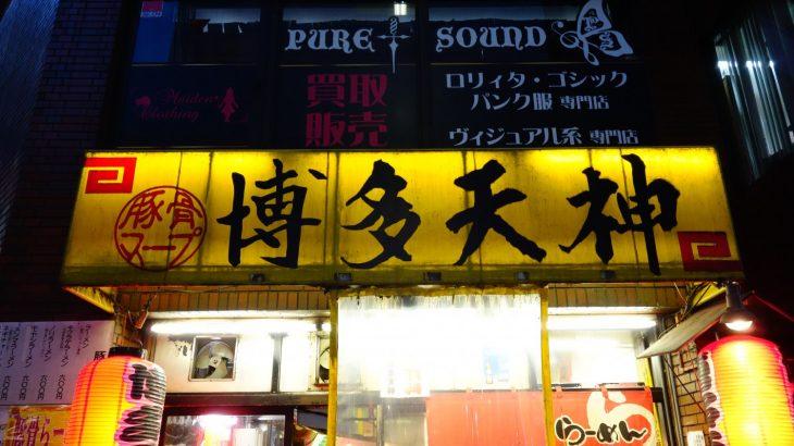 博多天神 1号店 新宿西口店