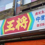 餃子の鹿児島王将 1号店 中町店