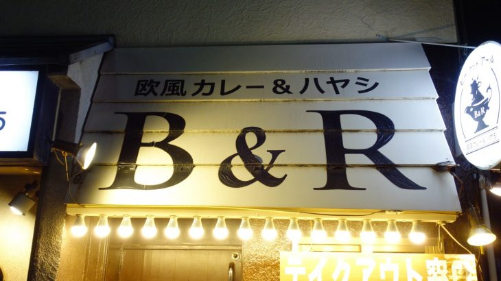 100時間カレーB&R 1号店 武蔵小山店