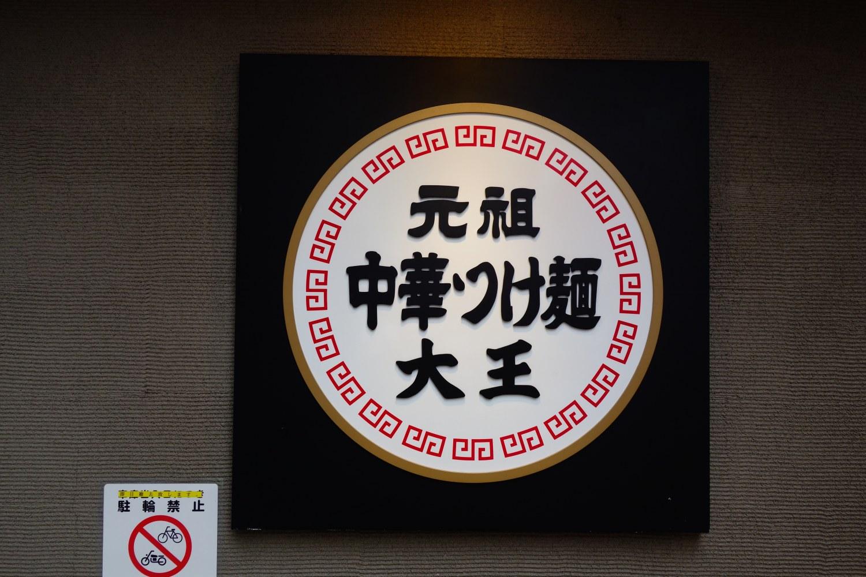 元祖中華つけ麺大王 総本店