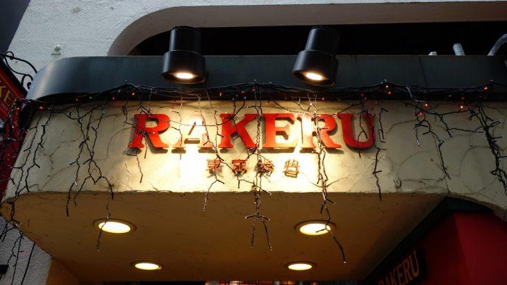 ラケル (RAKERU) 1号店 宮益坂店
