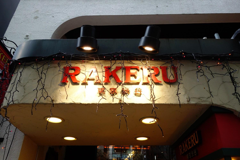 ラケル RAKERU 1号店 宮益坂店