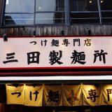 三田製麺所 1号店 三田本店
