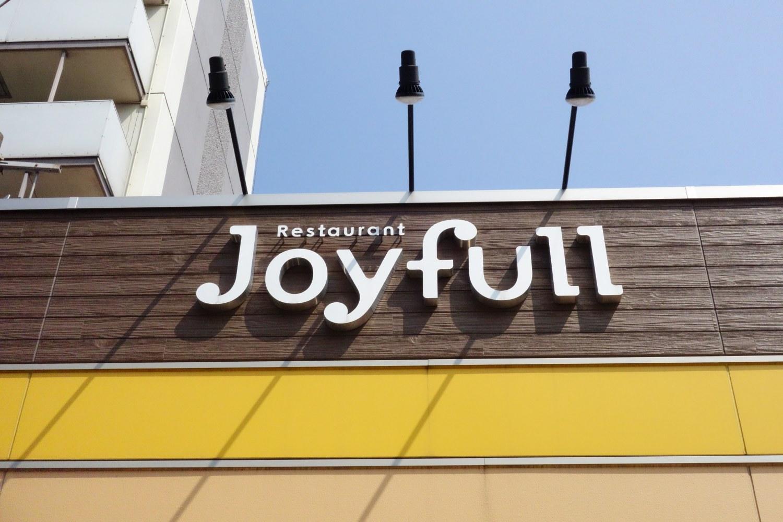ジョイフル 1号店 萩原店
