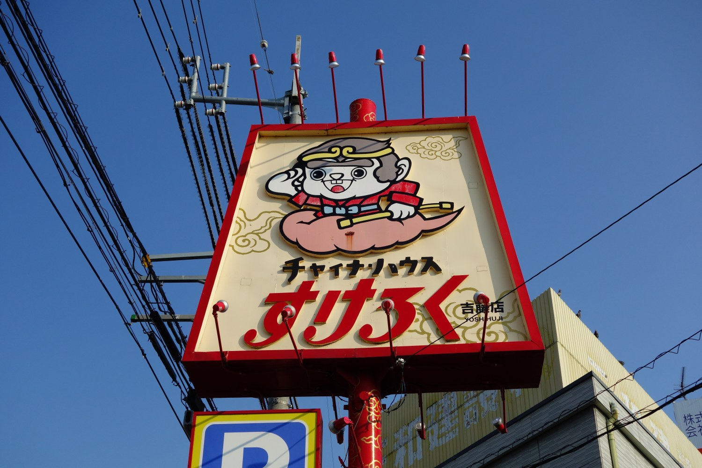 チャイナハウスすけろく 1号店 吉藤店