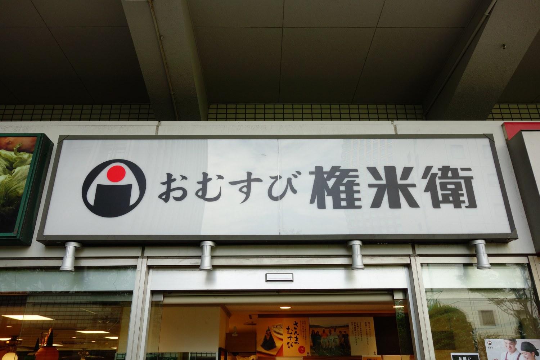 おむすび権米衛 1号店 大崎ニューシティ店