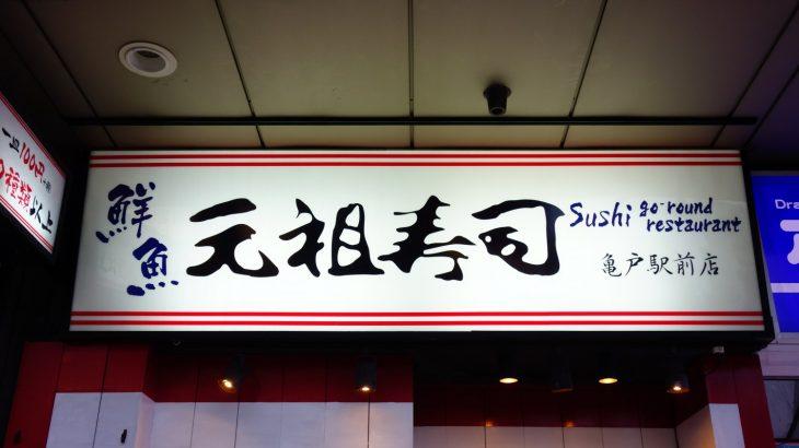 元祖寿司 1号店 亀戸駅前店