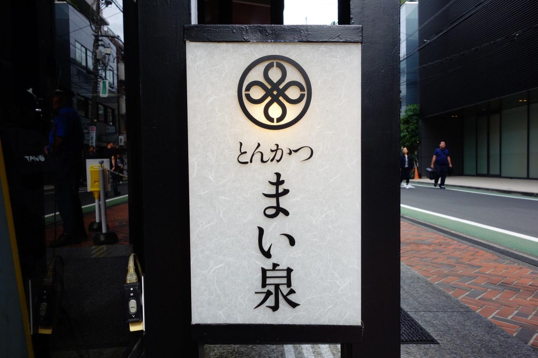 とんかつ まい泉 青山本店