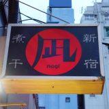 ラーメン凪 新宿ゴールデン街 本館