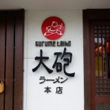 大砲ラーメン 本店