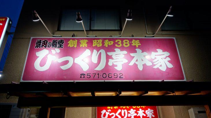 びっくり亭 本家 (本店)