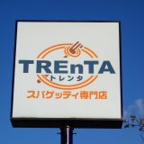 トレンタ TREnTA 大曲本店