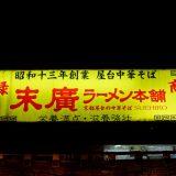 末廣ラーメン本舗 秋田山王本店