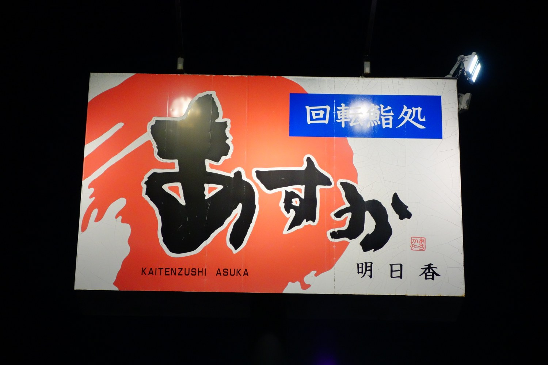 回転鮨処 あすか 1号店 東大野店