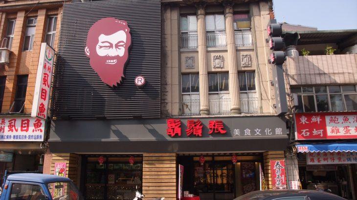 鬍鬚張魯肉飯(ひげちょうルーローハン) 本店 美食文化館