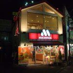 モスバーガー 1号店 成増店