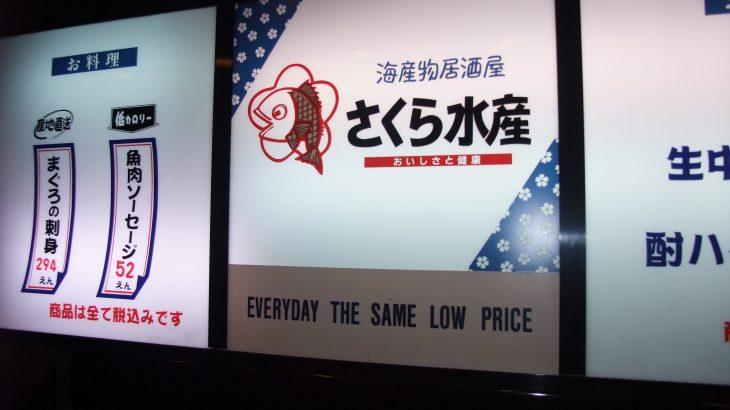 【閉店】さくら水産 1号店 九段目白通り店