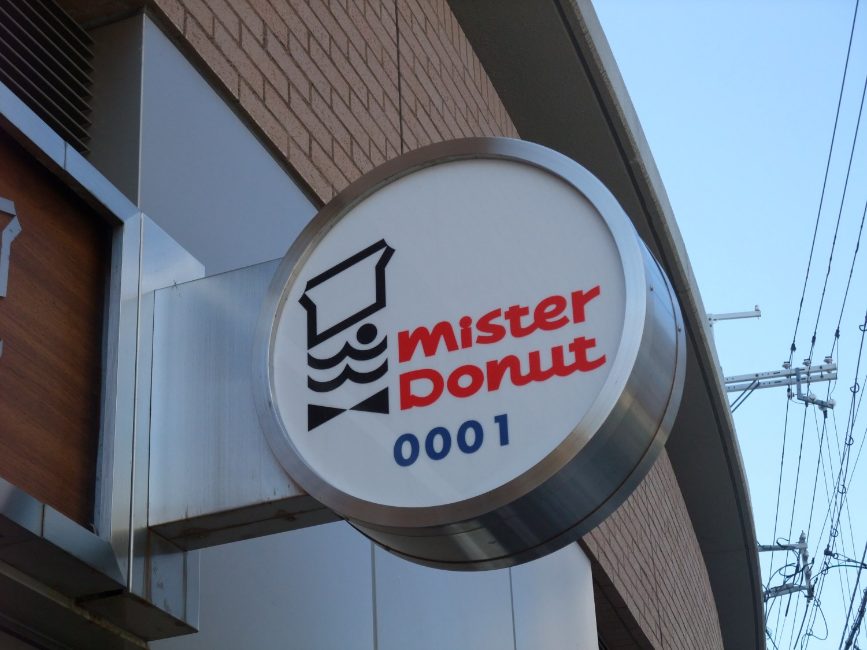 ミスタードーナツ 1号店 箕面ショップ
