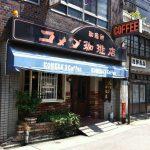 【閉店】コメダ珈琲店 1号店 菊井店