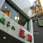 【旧店舗】餃子の王将 1号店 四条大宮店