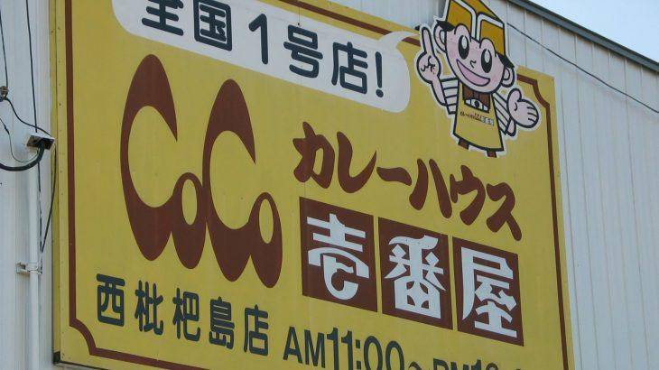 【旧店舗】カレーハウスCoCo壱番屋 1号店 西枇杷島店