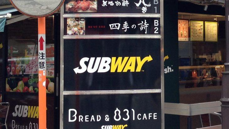 【閉店】サブウェイ 日本1号店 赤坂見附店