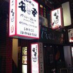 七輪焼肉 安安 1号店 三軒茶屋店