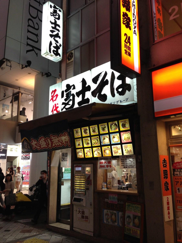【閉店】名代 富士そば 1号店 渋谷店
