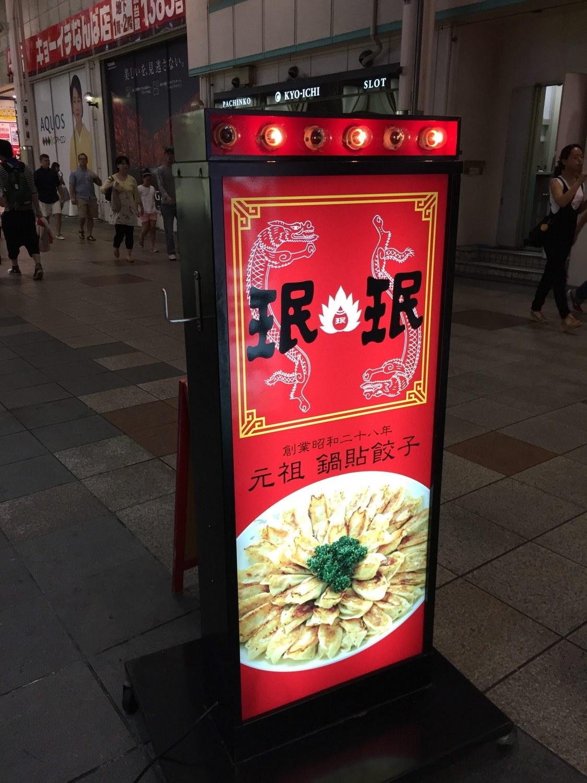 餃子舗 珉珉 南千日前本店