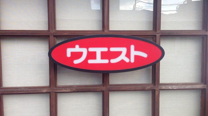 【トピック】「飛び地ェーン」を攻める!