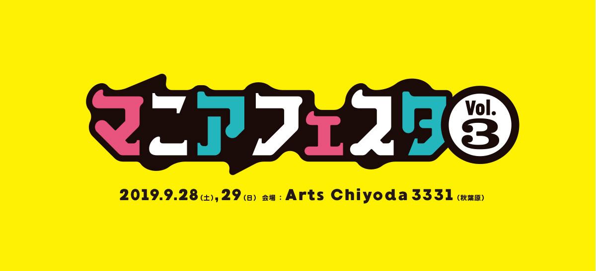 【トピック】9月28日 「マニアフェスタ」にブース出展します!