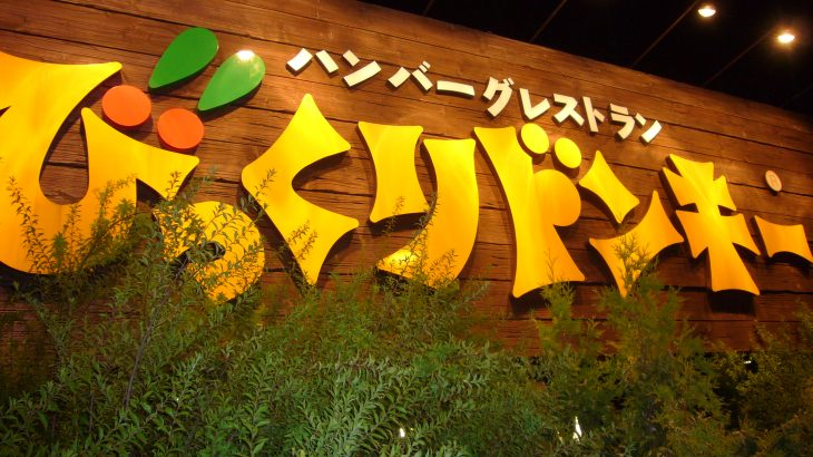 びっくりドンキー 1号店 西野店 (2016年再訪)